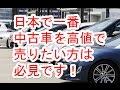 バネットセレナを日本で一番高値で売却したいかた必見!見積り査定は説明欄をご覧く…