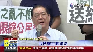 藍營反鐵籠公投!五總統初選人7/7凱道大會師