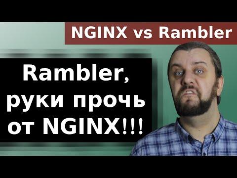 NGINX vs RAMBLER. Что будет с nginx?