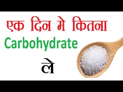 HOW MUCH CARBOHYDRATE IS REQUIRED IN A DAY ? CARBOHYDRATE COUNTS IN NORMAL DIET