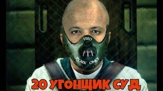 Суд над 20 угонщиком самолётов РЕН-ТВ