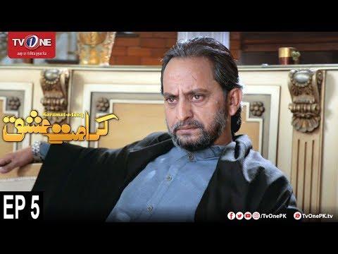 Karamat E Ishq | Episode 5 | TV One Drama | 17th January 2018