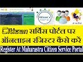 How to Register Online Citizen service Portal Free Maharashtra By THW