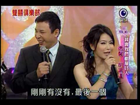 民視雙喜俱樂部-德馨& 胡鴻達 - YouTube