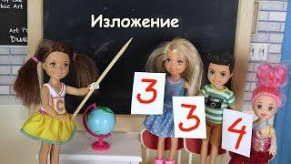 ВМЕСТО УЧИТЕЛЯ Мультик #Барби Про Школу Школа Играем в Куклы