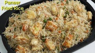 Paneer Fried Rice Recipe Kannada | ರುಚಿಯಾದ ಪನೀರ್ ಫ್ರೈಡ್ ರೈಸ್| Paneer fried rice kannada| Rekha Aduge