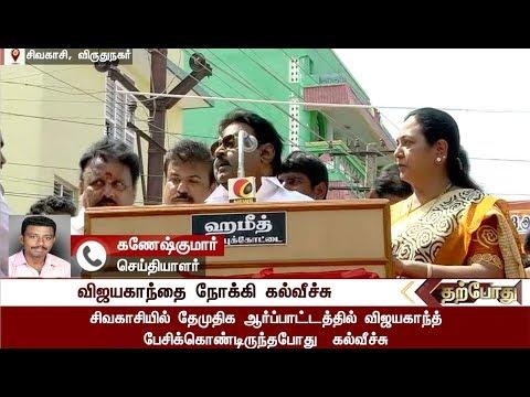 விஜயகாந்தை நோக்கி கல்வீச்சு | UnKnown Man throws stone To Vijayakanth At DMDK Protest In Sivakasi