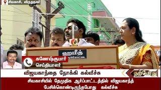 விஜயகாந்தை நோக்கி கல்வீச்சு   UnKnown Man throws stone To Vijayakanth At DMDK Protest In Sivakasi