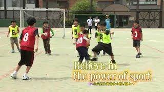 【中央区】Believe in the power of sport  ~中央区体育協会の取り組み~