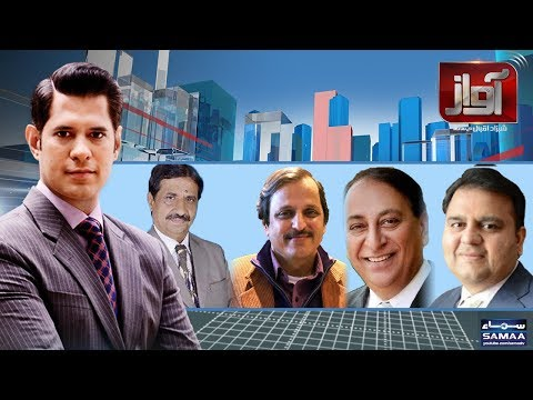 Awaz | SAMAA TV | 28 March 2018