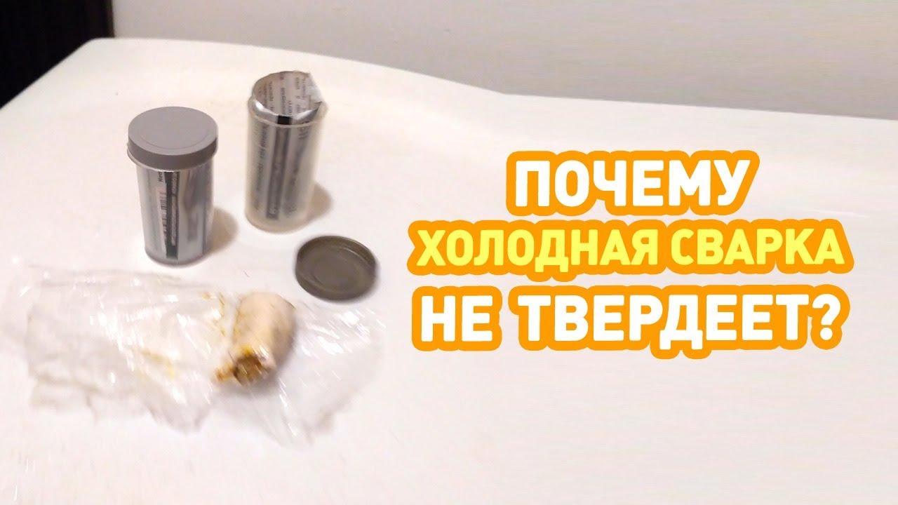Цианоакрилаты — эфиры цианакриловой кислоты, основной компонент. Цианоакрилат («суперклей»); эпоксидная смола («холодная сварка»).