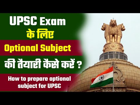 UPSC Exam के लिए  Optional Subject कैसे चुने    How to Choose optional Subject    Prabhat Exam