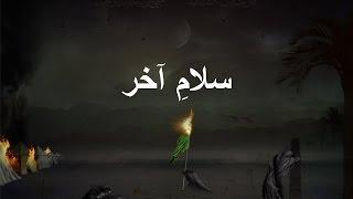 Salam-e-Aakhir (Salam Khak nasheeno pe) - Nasir Jahan [with lyrics / writeup]