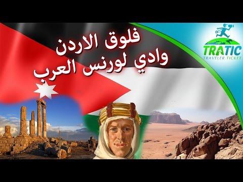 TraTic: Vlog Jordan - Lawrence of Arabia Valley | فلوق الاردن - وادي لورنس العرب