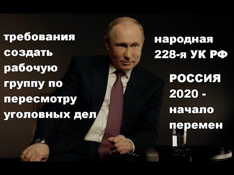 Рабочая группа по пересмотру всех дел ст.228 УК РФ / Требования граждан/начало перемен /