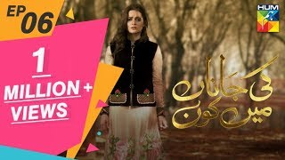 Ki Jaana Mein Kaun Episode #06 HUM TV Drama 12 July 2018