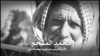 محمد المقحم الا يالله بفرحة فقير ذبحه الدين