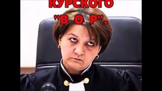 ФИЛЬМ ВЛАДИМИРА КУРСКОГО ВОР