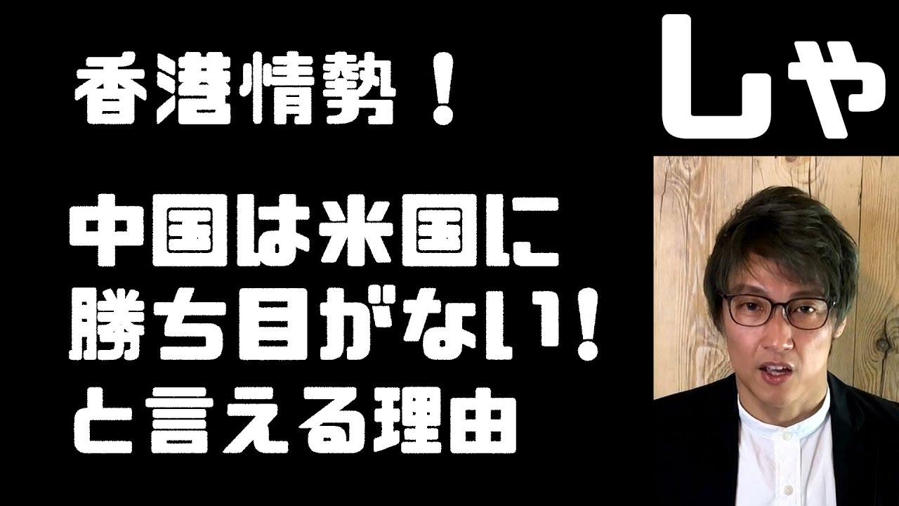 香港情勢緊張高まる 中国がアメリカに勝ち目がない訳 アメリカを本気で怒らせた!優遇措置廃止