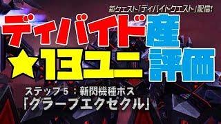 【PSO2】ディバイド産★13ユニット解説 まさかのノヴェル、リバレイト越え!?
