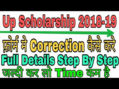 up Scholarship 2018-19 form me correction kaise Kare ||  How To Correction Up Scholarship Form
