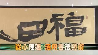 107-12-06  從心經過-柳嘉淵書藝展  國立彰化生活美學館展出 thumbnail