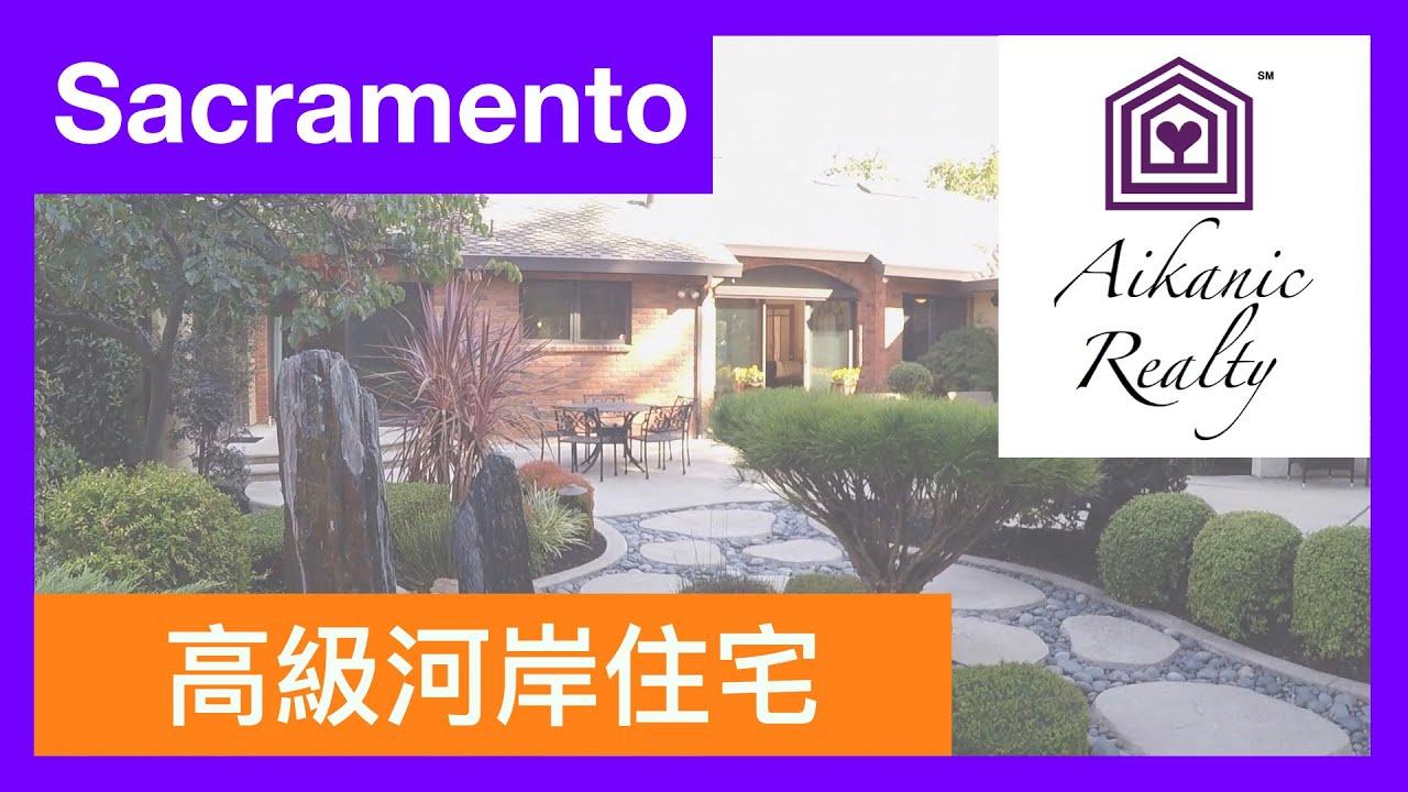 美國加州Sacramento買房|高級河岸住宅 08.28.2019 - YouTube