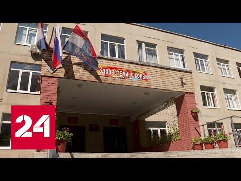 Учеба после коронавируса: школы Самарской области готовятся к приему детей - Россия 24