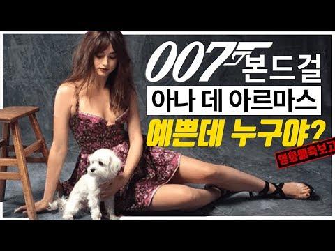 007 노 타임 투 다이 '본드걸'에 대한 모든 것