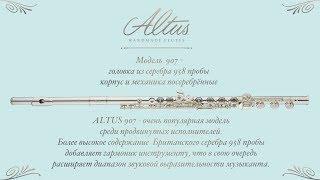 Флейты Altus - шаг к совершенству!