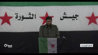 أربعة فصائل في حوران تندمج تحت اسم جيش الثورة