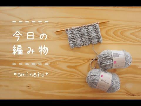 【今日の編み物】初メランジ解禁♡ハピママさんのスヌードを作ります♪(その1)