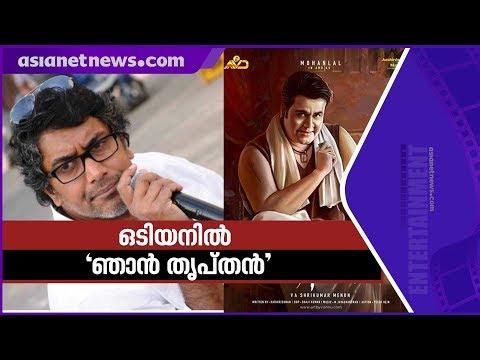 Satisfied with 'Odiyan ' says director V A Shrikumar Menon   INTERVIEW