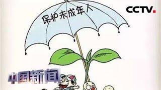 [中国新闻] 最高检:推动加强和创新未成年人保护社会治理   CCTV中文国际