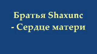 Братья Shaxunc  - Сердце матери