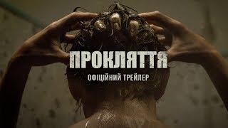 Прокляття. Офіційний трейлер 1 (український)