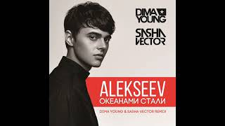 Alekseev Океанами стали Dima Young Sasha Vector Radio Edit