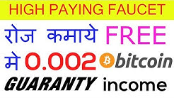 Earn Daily 0.002 Bitcoin Without any Investment | High Paying Faucet | HINDI ||