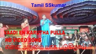 Adi Vaadi En Karutha Pulla  Dr Ilaya Raja Album Videos song HD ADI VADi EN