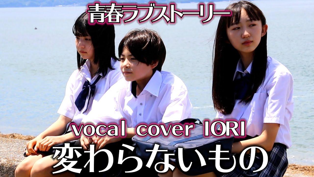 【歌ってみた】変わらないもの - vocal cover IORI(時をかける少女)MV(Lyrics)