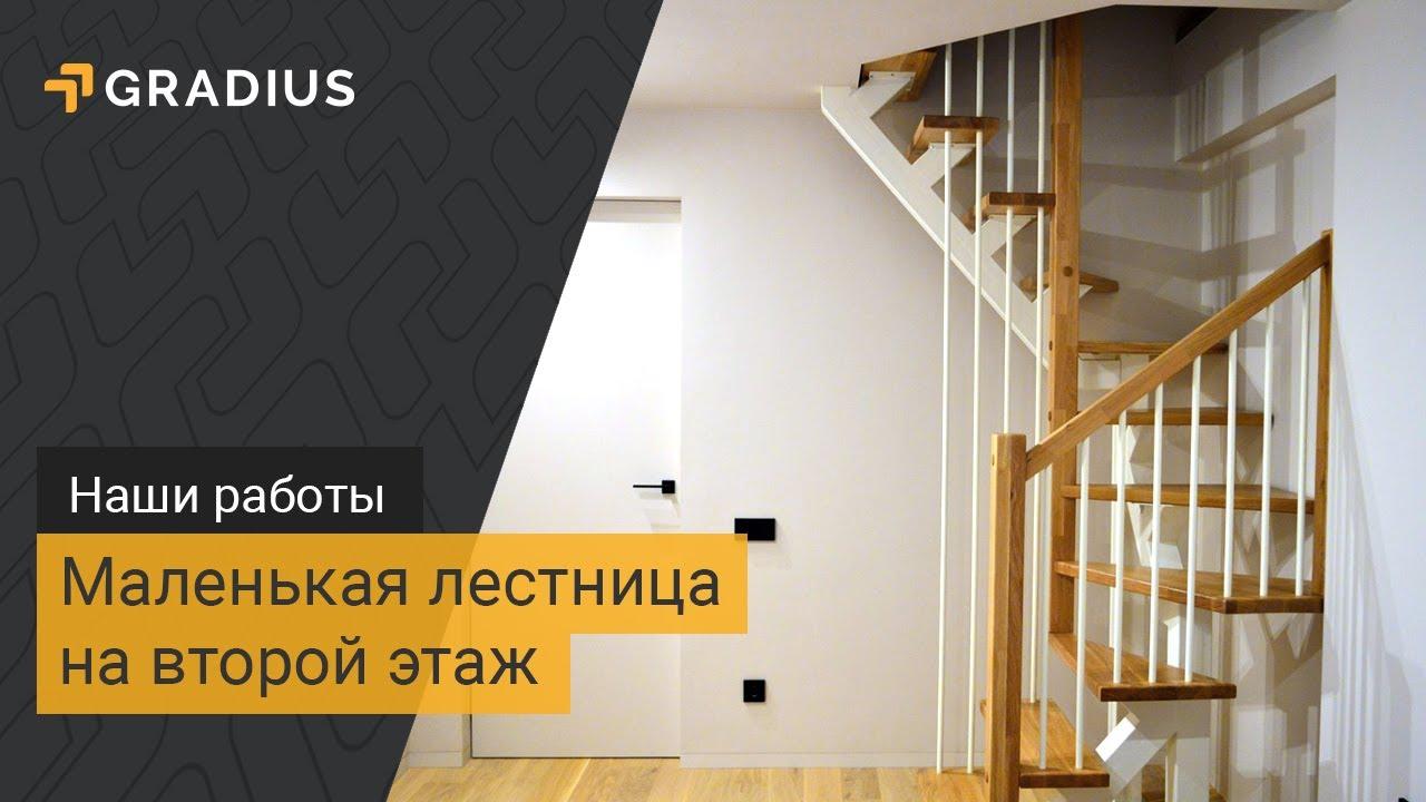 Маленькая лестница на второй этаж | Gradius
