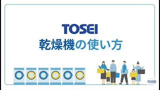 TOSEI 乾燥機使い方ビデオ