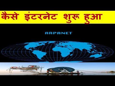 कैसे इंटरनेट शुरू  हुआ  & क्या है ARPANET ? : WHAT IS  ARPANET ?