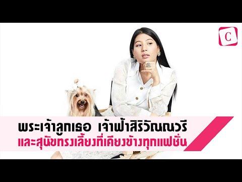 [Celeb Online] พระเจ้าลูกเธอ เจ้าฟ้าสิริวัณณวรี และสุนัขทรงเลี้ยงที่เคียงข้างทุกแฟชั่น