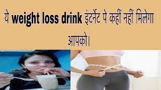 night weight loss drink in hindi for winters/ how to loose weight fast