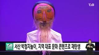 TJB뉴스 - 서산 박첨지놀이, 지역 대표 문화 콘텐츠…
