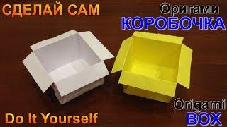 Оригами. Поделки из бумаги. Оригами квадратная коробочка. Crafts made of paper. Оrigami box.(Поделки из бумаги. Оригами квадратная коробочка. Crafts made of paper. Оrigami box. В этом видео вы научитесь делать орига..., 2014-08-22T16:14:57.000Z)