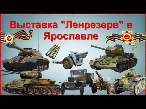 """ВЫСТАВКА """"ЛЕНРЕЗЕРВ"""" В ЯРОСЛАВЛЕ"""