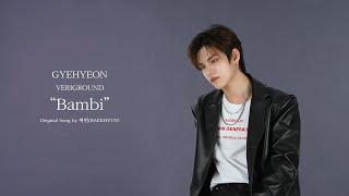 VERIVERY l 계현 - Bambi (원곡: 백현)