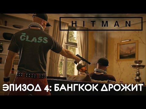 Люксовый Hitman: Episode 4: Bangkok